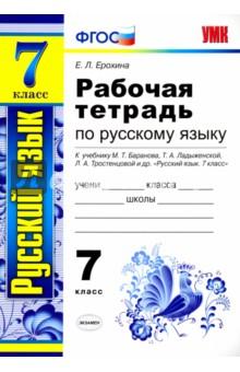 Русский язык. 7 класс. Рабочая тетрадь к учебнику М. Т. Баранова и др. ФГОС
