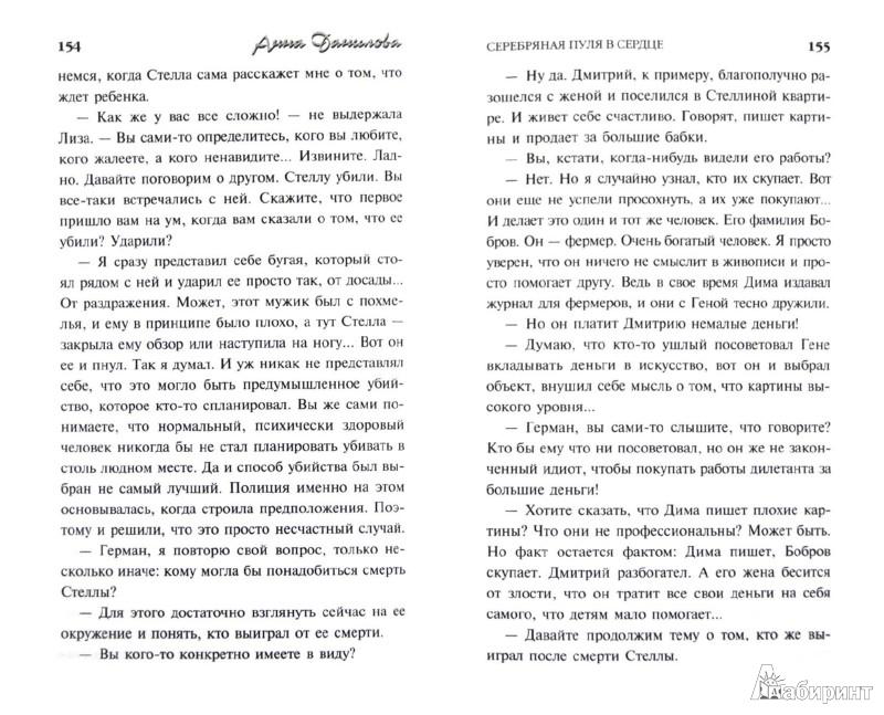 Иллюстрация 1 из 30 для Серебряная пуля в сердце - Анна Данилова | Лабиринт - книги. Источник: Лабиринт