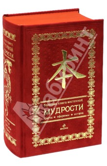 Большая книга восточной мудрости. Подарочное издание (красный бархат)