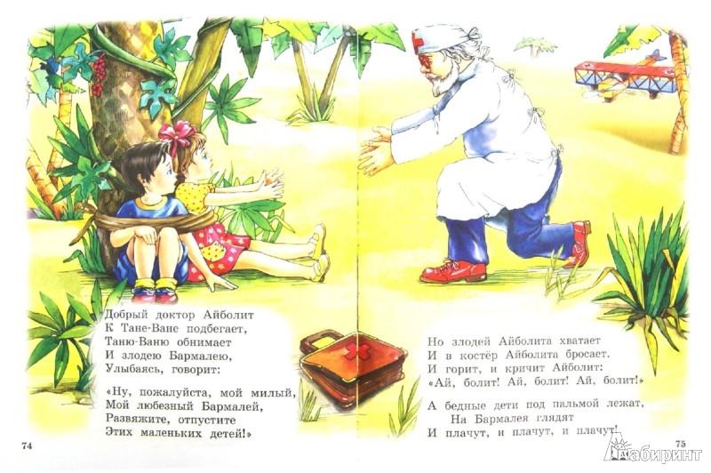 Иллюстрация 1 из 2 для Десять сказок - Корней Чуковский   Лабиринт - книги. Источник: Лабиринт