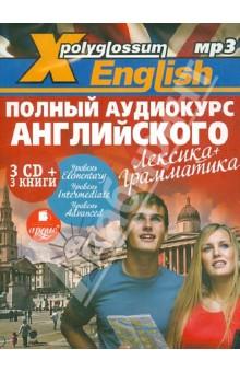 X-Polyglossum English. Полный аудиокурс английского: лексика + грамматика (3CDmp3)Английский язык<br>Перед вами полный аудиокурс английского языка, который позволит вам повысить навык восприятия иностранной речи на слух, улучшить произношение, укрепить познания в грамматике. <br>Учебный материал разбит на три части, соответствующие трем уровням владения языком: <br>Уровень ELEMENTARYCD 1 | Книга 1<br>Уровень INTERMEDIATECD 2 | Книга 2<br>Уровень ADVANCEDCD 3 | Книга 3<br>Каждая часть представлена в виде 12 уроков. Материал каждого урока состоит из теоретического и практического раздела. В разделе Теория объясняется определенная тема английской грамматики (на русском языке), приводятся наглядные примеры ее употребления. Затем следует практический раздел - тексты, написанные и озвученные носителями языка и демонстрирующие использование грамматических конструкций данного урока. Практический раздел включает секции Слушание и Слушание и повторение.<br>К каждому из трех дисков прилагается Книга, содержащая все учебные тексты практической части и их дословные переводы на русский язык. <br>В отдельной папке на каждом из дисков расположен полный вариант курса в текстовом виде.<br>Общее время звучания: 30 час. 08 мин.<br>Формат: MPEG-I Layer-3 (mp3), 128 Kbps, 16 bit, 44.1 kHz, stereo<br>Читает: Meyerhoff Shannon, Moran Dennis <br>Носитель: 3 CD, аудиокнига MP3 + КНИГА<br>