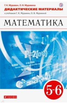 Математика. 5-6 классы. Дидактические материалы к учебникам Г. К. Муравина, О. В. Муравиной. ФГОСМатематика (5-9 классы)<br>Пособие содержит тесты, самостоятельные и контрольные работы по курсу Математика. 5-6 классы, дополняет заданный материал учебников и рабочих тетрадей, содержит ответы ко всем заданиям. Входит в УМК авторов Г. К. Муравина, О. В. Муравиной, но может быть использовано и при обучении математике по любому другому курсу.<br>Учебники Математика. 5 класс и Математика. 6 класс соответствуют Федеральному государственному образовательному стандарту основного общего образования, одобрены РАО и РАН, имеют гриф Рекомендовано и включены в Федеральный перечень учебников.<br>4-е издание, стереотипное.<br>