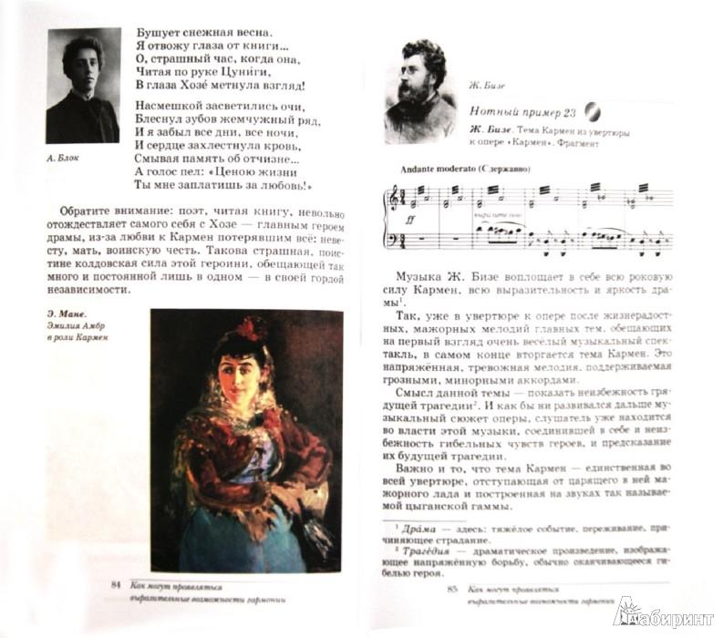 Образование Рабочие Программы По Музыке