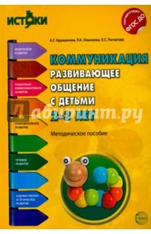 Коммуникация. Развивающее общение с детьми 2-3 лет. Методическое пособие. ФГОС ДО