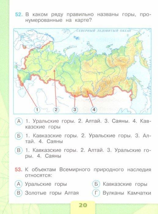 Тест по окружающему миру 3 класс по программе школа