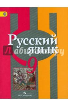 Русский язык. 9 класс. Учебник для общеобразовательных учреждений. ФГОС