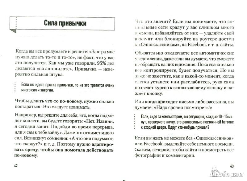 Иллюстрация 1 из 7 для 25-й час. Руководство по управлению временем - Парабеллум, Мрочковский   Лабиринт - книги. Источник: Лабиринт