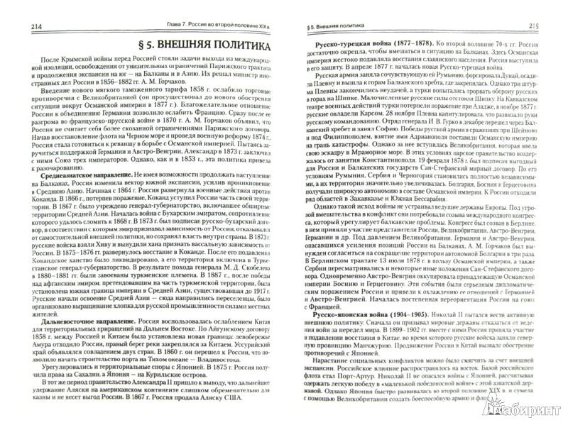 book EU consumer law