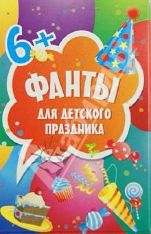 Фанты для детского праздникаПесенники. Организация праздников<br>44 фанта развеселят любую компанию и сделают детский день рождения незабываемым! Вытащите фант, прочитайте задание - и проявите свои способности. Взрослые играют вместе с детьми!<br>Упакованы в коробку и блистер.<br>