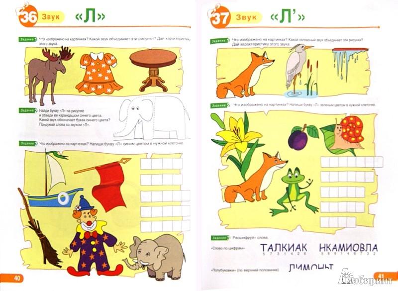 Иллюстрация 1 из 2 для Азбука в загадках + Мой первый букварь в картинках - Алексеева, Морозова, Пушкарева, Юдина, Морозов   Лабиринт - книги. Источник: Лабиринт