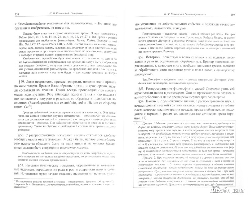 Иллюстрация 1 из 6 для Риторика - Николай Кошанский | Лабиринт - книги. Источник: Лабиринт