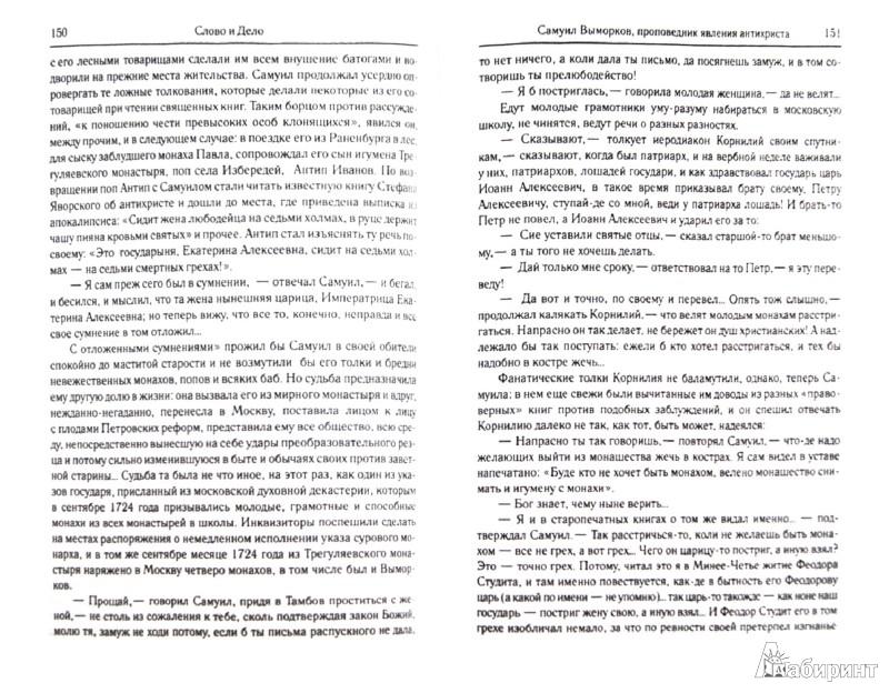 Иллюстрация 1 из 10 для Слово и дело! (1700-1725) - Михаил Семевский | Лабиринт - книги. Источник: Лабиринт