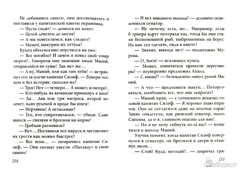 Иллюстрация 1 из 9 для Чудо из чудес. Том 1 - Варнава Монах   Лабиринт - книги. Источник: Лабиринт