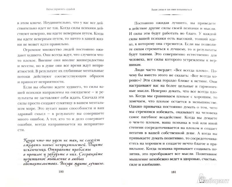 Иллюстрация 1 из 23 для Наука управлять судьбой - Кристиан Ларсон   Лабиринт - книги. Источник: Лабиринт