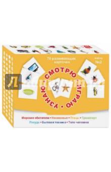 Настольная игра Смотрю. Играю. Узнаю. 70 развивающих карточек для занятий с детьми от 0 до 3 лет. Набор №2