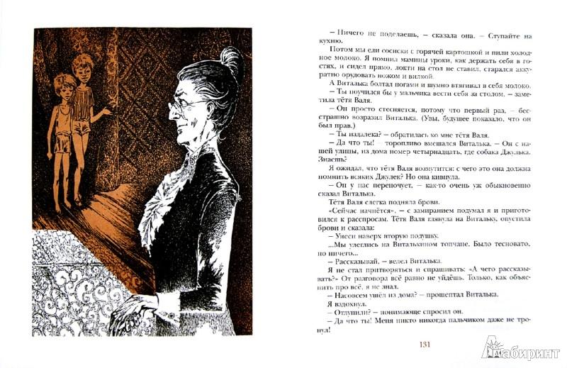 Иллюстрация 1 из 48 для Летящие сказки - Владислав Крапивин | Лабиринт - книги. Источник: Лабиринт