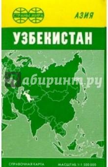 Карта справочная: Узбекистан (складная)