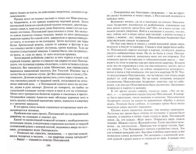 Иллюстрация 1 из 8 для Мастер и Маргарита - Михаил Булгаков | Лабиринт - книги. Источник: Лабиринт