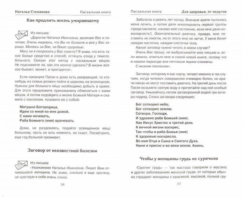 Иллюстрация 1 из 30 для Пасхальная книга - Наталья Степанова   Лабиринт - книги. Источник: Лабиринт