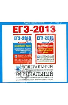 ЕГЭ-13 Английский язык. Самое полное издание типовых вариантов (CDmp3)