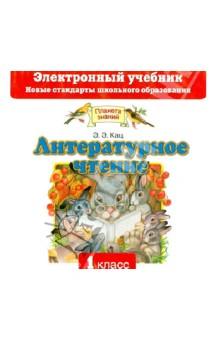 Литературное чтение 1 класс (CD)