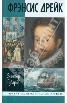 Френсис ДрейкВоенные деятели<br>Книга отечественного историка, писателя-мариниста знакомит читателя с биографией самого знаменитого английского корсара и флотоводца, первого английского кругосветного мореплавателя. Современник и любимчик королевы Елизаветы I Тюдор, ее железный пират и деловой партнер, возведенный за свои ратные подвиги в рыцари, Дрейк смог подняться с нижних ступеней иерархии британского общества до ранга адмирала, сыграл выдающуюся роль в спасении отечества от нашествия испанской Непобедимой армады в 1588 году, стал национальным героем Англии. Биография написана на основе большого количества зарубежных источников, что дает возможность не только представить яркий, противоречивый образ главного героя повествования, но и окунуться в повседневную жизнь елизаветинских моряков, бросивших вызов крупнейшей империи того времени - всемирной империи испанских Габсбургов, в которой никогда не заходило солнце.<br>