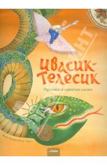 Ивасик-Телесик. Украинская народная сказкаСказки народов мира<br>Украинская народная сказка в литературной обработке В. Федосовой.<br>
