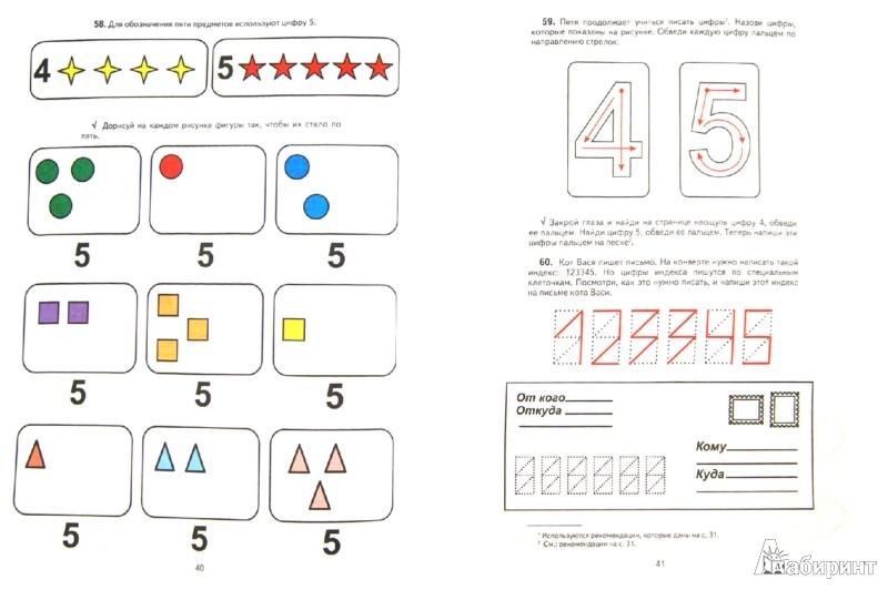 Иллюстрация 1 из 12 для Математика до школы: для занятий с детьми 5-7 лет - Анна Белошистая   Лабиринт - книги. Источник: Лабиринт