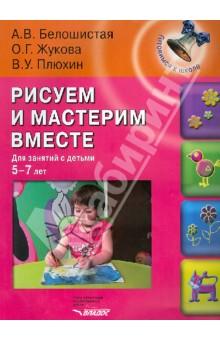 Рисуем и мастерим вместе: для занятий с детьми 5-7 лет