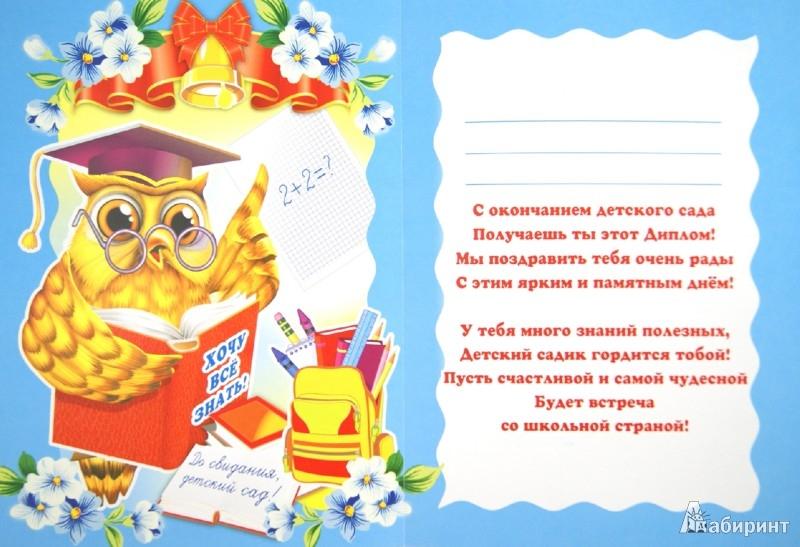 Диплом об окончании детского сада ШД Магазин Няня ру Иллюстрации к Диплом об окончании детского сада ШД 006436