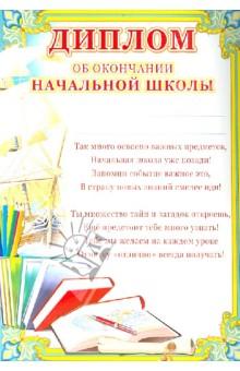 Диплом об окончании начальной школы (Ш-6412)