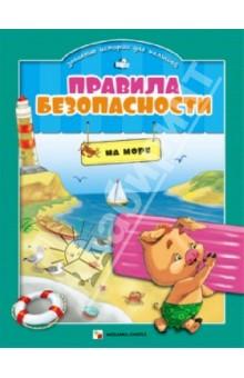 Ульева Елена Александровна Правила безопасности в забавных историях для малышей. На море