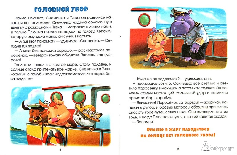 Иллюстрация 1 из 20 для Правила безопасности в забавных историях для малышей. На море - Елена Ульева | Лабиринт - книги. Источник: Лабиринт
