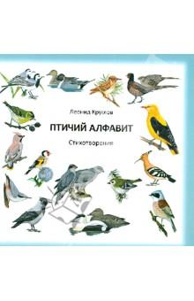 Круглов Леонид Васильевич Птичий  алфавит. Стихотворения