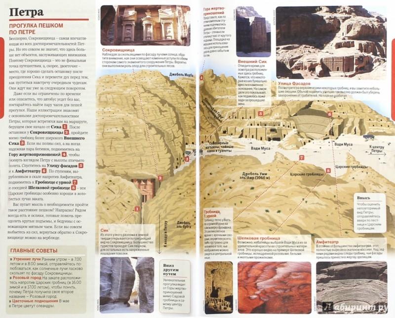 Иллюстрация 1 из 8 для Иордания - Дженни Уолкер | Лабиринт - книги. Источник: Лабиринт