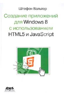 Создание приложений для Windows 8 с использованием HTML5 и JavaScriptПрограммирование<br>Уже освоили JavaScript и HTML? А Майкрософт как раз вооружила вас средствами написания прорывных приложения для Windows 8. Автор рассказывает обо всем, что необходимо для разработки, тестирования и распространения качественных программ для Windows 8, написанных с применением JavaScript и HTML5.<br>Штефен Вальтер наглядно демонстрирует достоинства Windows 8 с точки зрения веб-разработчиков. Он подробно рассматривает новую библиотеку WinJS, предназначенную для написания приложений под новейшую версию Windows. Вы узнаете о шаблонах JavaScript, элементах управления и привязке к данным. В этой книге вы найдете подробное изложение самых разных вопросов: отображение данных в элементе ListView, работа с облачным хранилищем SkyDrive, создание игр, использование базы данных IndexDB и форм HTML5.<br>