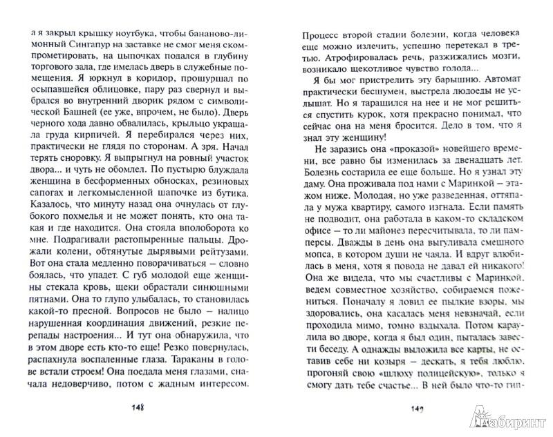 Иллюстрация 1 из 7 для Сибирь 2028. Армагеддон - Андрей Орлов | Лабиринт - книги. Источник: Лабиринт