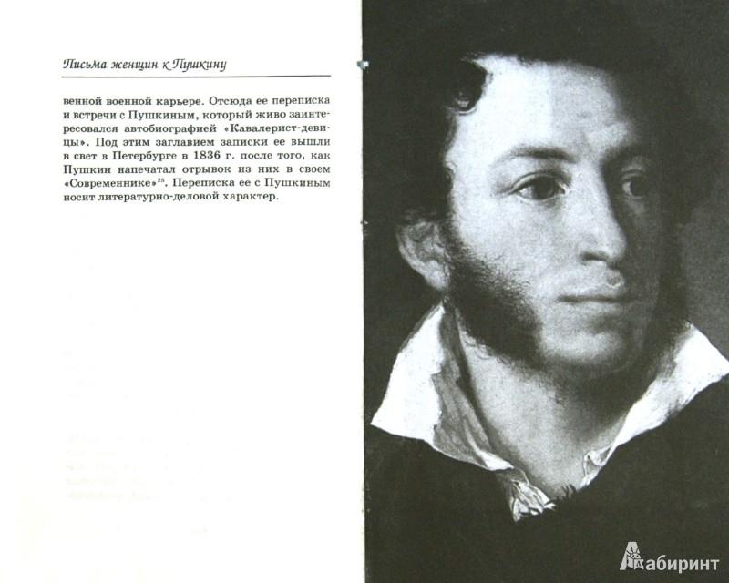 Иллюстрация 1 из 6 для Письма женщин к Пушкину | Лабиринт - книги. Источник: Лабиринт