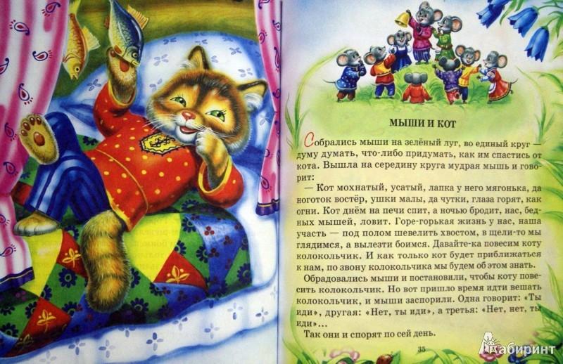Иллюстрация 1 из 5 для Книга для чтения детям от 2 до 5 лет | Лабиринт - книги. Источник: Лабиринт