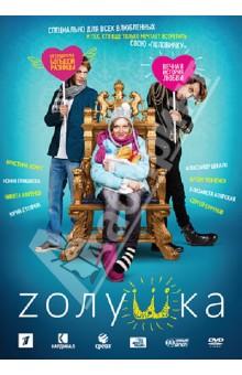 Zолушка (DVD)