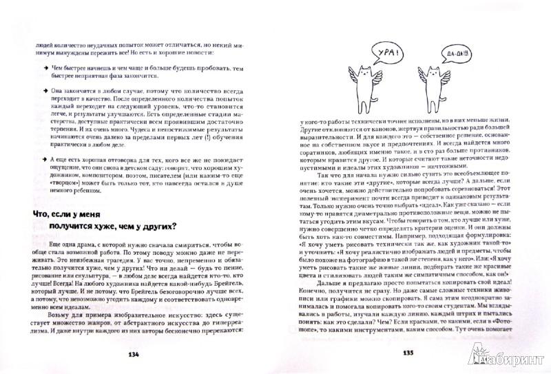Иллюстрация 1 из 19 для Муза, где твои крылья? Книга о том, как отстоять свое желание сделать творчество профессией - Яна Франк | Лабиринт - книги. Источник: Лабиринт