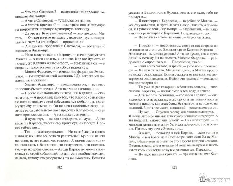 Иллюстрация 1 из 6 для Цена бессмертия - Борис Бабкин   Лабиринт - книги. Источник: Лабиринт