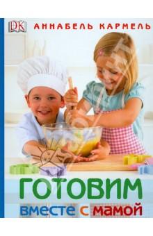 Готовим вместе с мамойДетская кулинария<br>Эта книга расскажет о том, как вместе с мамой (и папой!) ты сможешь приготовить всевозможную вкуснятину, да еще и полезную для здоровья. Ты найдешь здесь много картинок, глядя на которые научиться готовить еду проще простого! Ты узнаешь как отмерять, смешивать, взбивать продукты, как украсить уже готовое блюдо и множество других секретов!<br>