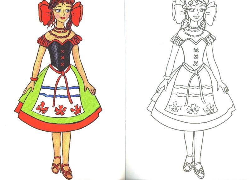 Иллюстрация 1 из 5 для Посмотри и раскрась: Красавицы | Лабиринт - книги. Источник: Лабиринт