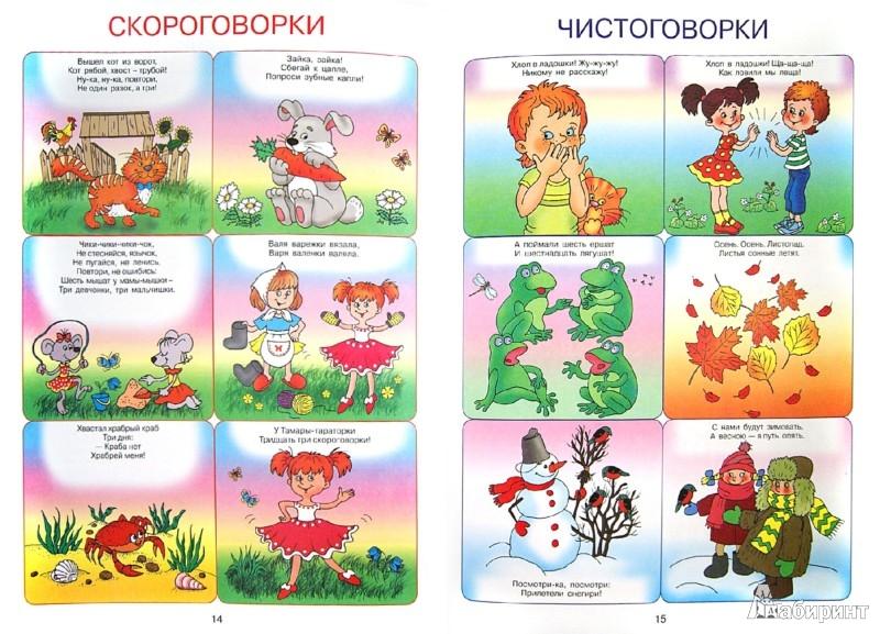 Иллюстрация 1 из 7 для Самая нужная книга умного малыша | Лабиринт - книги. Источник: Лабиринт