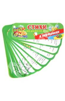 Стихи для развития речи в картинках - Издательство Альфа-книга: http://shop.armada.ru/books/381329/