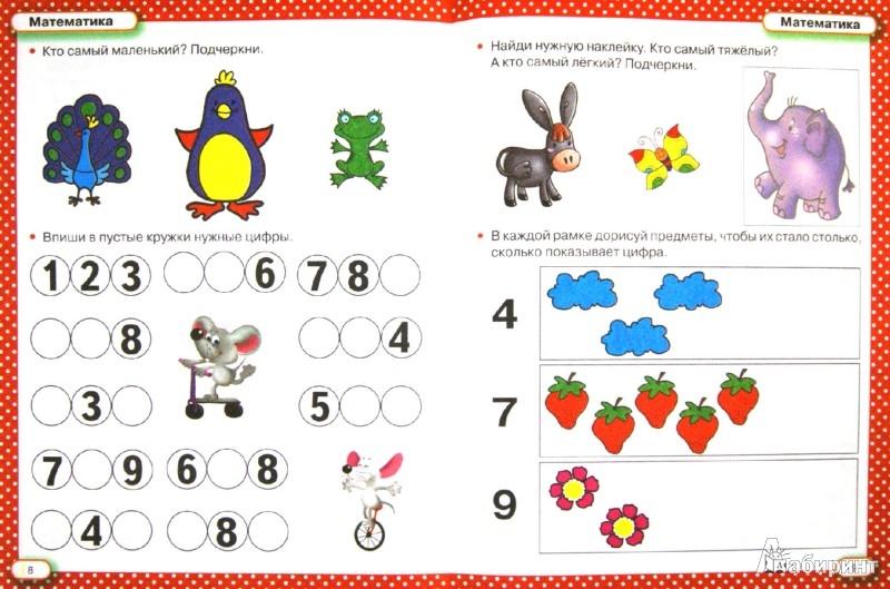 Иллюстрация 1 из 10 для Тесты с наклейками. Что должен знать ваш ребенок. 5-6 лет - Валентина Дмитриева | Лабиринт - книги. Источник: Лабиринт