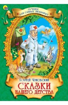 Сказки нашего детстваСказки отечественных писателей<br>Сказки Корнея Чуковского можно читать с самого раннего детства. Это детские произведения, славящиеся яркими и запоминающимися персонажами, добрыми и харизматичными, поучительными и в то же время любимыми детьми. К тому же, стихотворная форма сказок развивает память ребенка, который легко будет пересказывать удивительные приключения главных героев. Наиболее популярные из них - Айболит, Бармалей, Муха-Цокотуха, Мойдодыр и другие - вошли в книгу Сказки нашего детства с интересными и яркими иллюстрациями художника Максима Коваленко. <br>Для чтения родителями детям.<br>