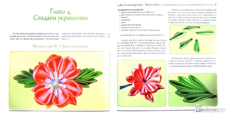 Иллюстрация 1 из 7 для Кандзаси. Цветы из ткани - Наталья Курандина | Лабиринт - книги. Источник: Лабиринт