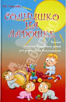 Солнышко на ладошке: пособие по раннему развитию детей для родителей и воспитателей